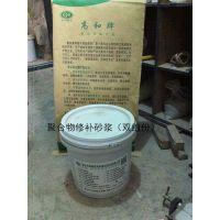 重庆高和牌高强修补砂浆抗渗抗裂抗剥落耐冻融及高强度聚合物砂浆