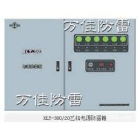 XLY-380/20铁大电信三相电源防雷箱,CRCC认证,郑州万佳现货供应