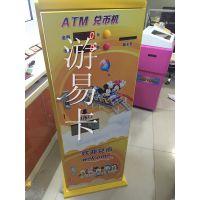 兑币机,售币机,数币机,存币机,微信自助售币机游易卡管理系统