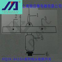 施迈赛HQJX-4416A系列吊车钩头限位式保护开关厂家直销