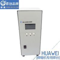 深圳厂家华唯供应HW-200HZ 300W焊锡机专用焊台