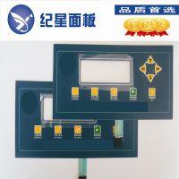 纪星定做印刷PVC面板按键 薄膜开关控制机械设备面贴 遥控器面贴