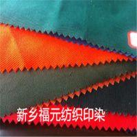 供应染色面料 32*32全棉染色斜纹 优质染色面料供应商 户外工作服染色面料厂家
