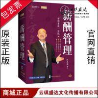 正版包票 刘大卫 薪酬管理 (6DVD 书)_现货