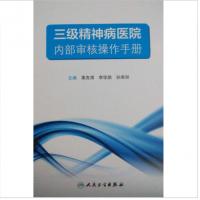 促销】三级精神病医院内部审核操作手册 2015人民卫生出版社
