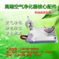 厂家供应等离子发生器 220V 模块 空气净化 静电除尘 量大优惠