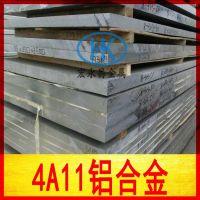 供应4A11铝板、4A11铝合金,规格齐全