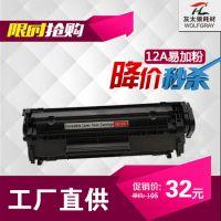 HTL惠普易加粉hp12a硒鼓一体式打印机P1005 1010 1020 1018Q2612A