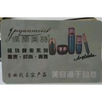 PVC会员卡印刷 卡制作厂家 深圳PVC卡制作生产