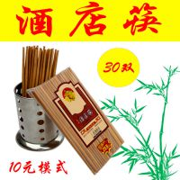酒店筷 酒店专用筷子 酒店筷30双 10元筷子