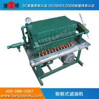 瑭桥小型板框滤油机 高效压力式滤油器 食用油压滤机 板框滤油器