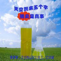 北京通孚切削液AT-HGS113 无磷环保,价低质优,品质保障