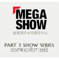 2017年秋季香港礼品第二期 (MEGA SHOW Part 2)