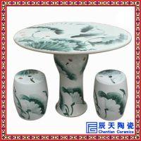 景德镇陶瓷 桌凳套装大号手绘瓷桌凳户外庭院餐桌1米加厚圆桌