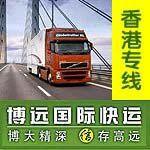 供应上海香港物流专线今发后至香港专线价格超低