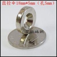 永磁钕铁硼 强磁钢 磁铁 吸铁石 磁石 强力磁铁圆形直径20*5孔5
