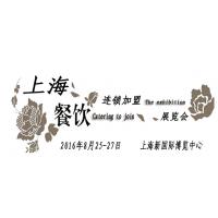 2016上海国际餐饮连锁加盟展