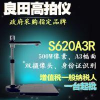 良田高拍仪S620A3R 扫描仪A4 500万像素高清高速双摄头