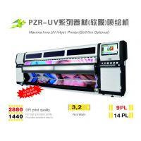 力宇高速UV卷材(软膜)打印机 PZR--UV软膜打印机