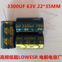 厂销CD288H系列创慧品牌高频低阻抗铝电解电容器3300UF63V 22*35MM50V100V