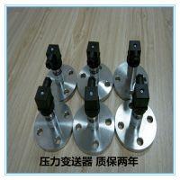 厂家直销诺赛斯法兰式安装压力传感器 螺纹孔安装平膜压力传感器