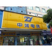 广州手机店中域电讯LED吸塑灯箱