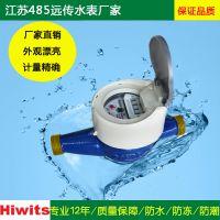 江苏RS485远传水表厂家 江苏RS485远传水表价格 海威茨