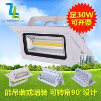 Zenlea珍领ZL-FL1030-A2 供应 LED 室内90度旋转投光灯 COB转角射灯30W