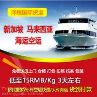 泽程物流提供中新海运、集装箱、散货拼箱、国际海运、国际快递、海陆空联运、仓储装卸