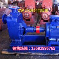现货供应ZW/ZX自吸式无堵塞排污泵  40ZW20-15 不锈钢自吸泵