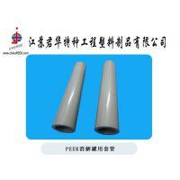 微波消解罐PEEK外套管直销、连续挤出PEEK管材厂家、自己生产PEEK管
