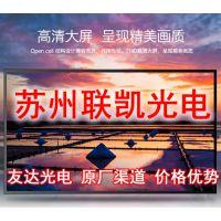 19.5寸 M195XTN01.0 友达光电 苏州 杭州 常州 代理 经销 auo