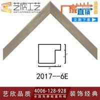 哪里有生产ps发泡线条的厂家 广州艺欣 2.0*1.7公分小框条 画框 照片墙框架