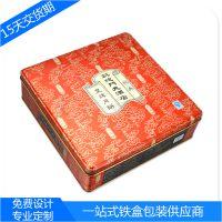 四色印刷酒店专用方形月饼铁盒 中秋月饼包装铁盒定制 四个装月饼铁罐