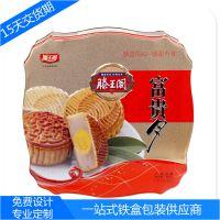 方形月饼铁盒包装 食品铁盒 马口铁盒牛肉干包装罐 制罐厂家直销