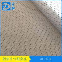 隔音吸音材料 铝箔牛皮纸穿孔 YD-FA-D
