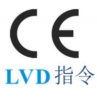 欧盟CE认证低电压CE认证LVD检测项目 彭工
