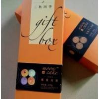 海口订做月饼礼盒纸盒包装礼品纸盒印刷彩盒包装印刷日用品盒保健品盒