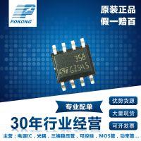 LM358DT SOP8 ST意法 集成电路IC 双运算放大器 原装正品 现货供应