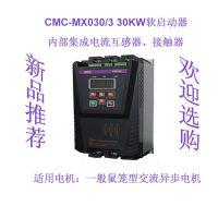 供应直销 CMC-MX037/3 37KW软启动器 内置电流互感器 接触器软起动器