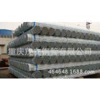 重庆热镀锌钢管3000吨现货批发