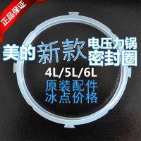 原装美的电压力锅密封圈 新款 密封圈环4L/5L/6L电压力锅通用凸扣
