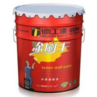 中国优选墙面涂料品牌德工漆真石漆绿色环保产品值得您的信赖