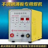供应HMT-1600型号不锈钢薄板冷焊机