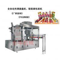 东丰机械ZCX自立袋灌装旋盖机、可吸果冻充填旋盖机、吸吸果冻包装机、站立袋装 液体