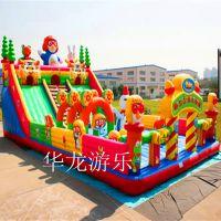 供应大型城堡充气玩具 华龙游乐设备 儿童充气滑梯
