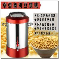 供应JOYATT卓亚20L不锈钢商用豆浆机全自动大容量型渣浆分离现磨