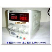 供应德利优 实用型 TU-303D 0-30V3A数显可调稳压直流电源