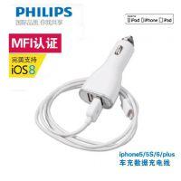 飞利浦4108MFI认证车载充电器Iphone、IphoneI、Pad车充数据线