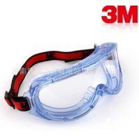 3M 1623AF|护目镜|实验室|防风镜|防沙|防尘|防护眼镜|眼罩